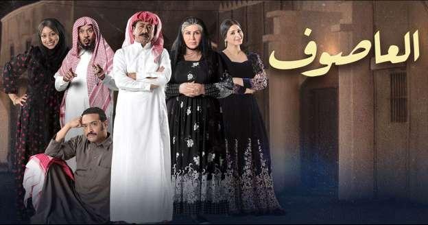 مسلسلات رمضان : العاصوف