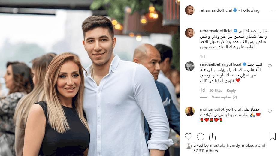 ريهام سعيد تشفى من مرضها