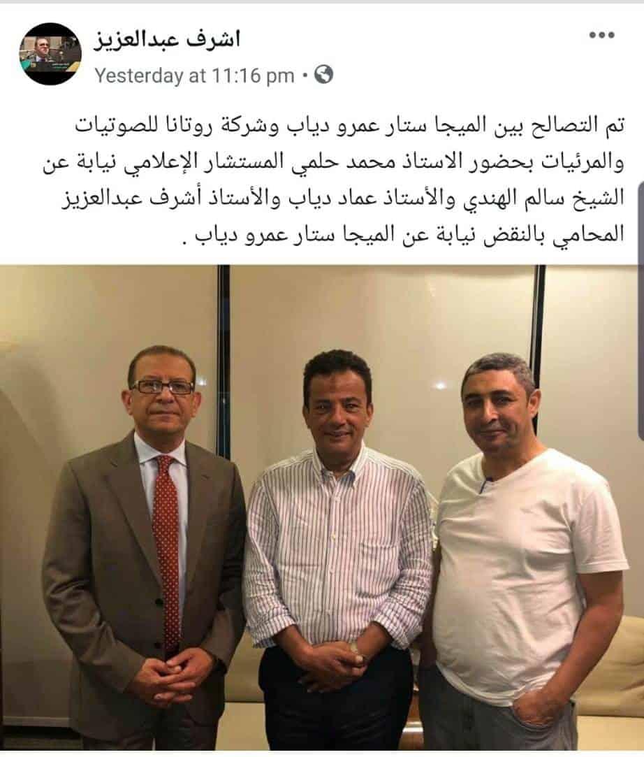 عمرو دياب وشركة روتانا مع انتهاء النزاع بينهما