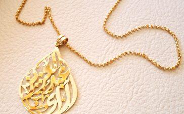 مجوهرات فخمة بجمال اللغة العربية شاهديها