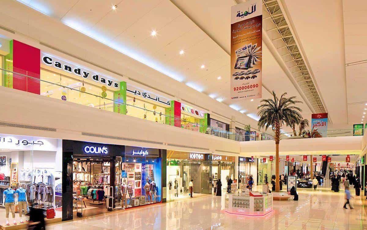 """مركز التسوق """"مول السلام"""" Al-Salam Mall"""
